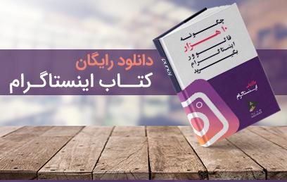 کتاب اینستاگرام برای اعضا