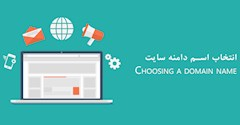 بازاریابی آنلاین - قسمت نهم : انتخاب اسم دامنه سایت