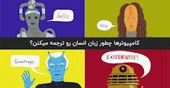 کامپیوترها چگونه زبان انسان را ترجمه میکنند؟