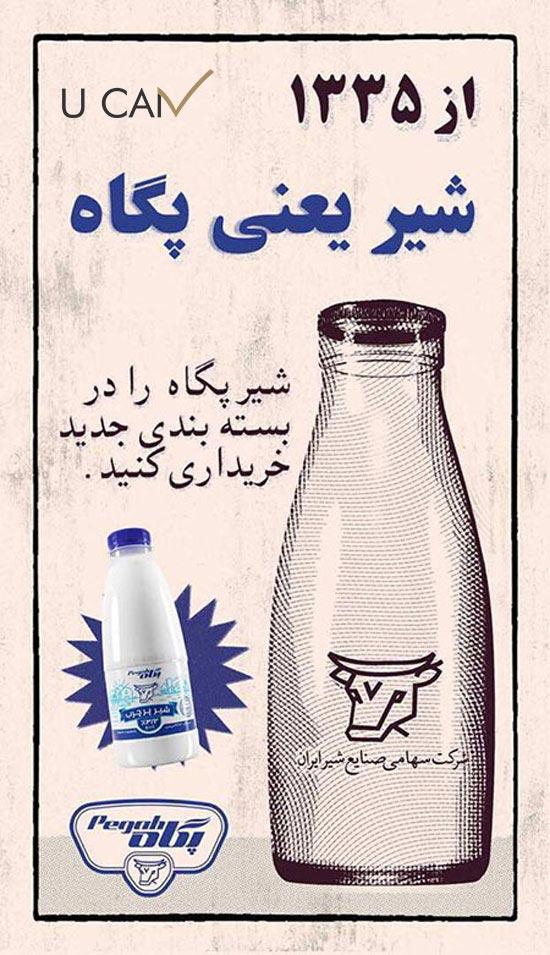 تاریخچه صنایع شیر ایران پگاه