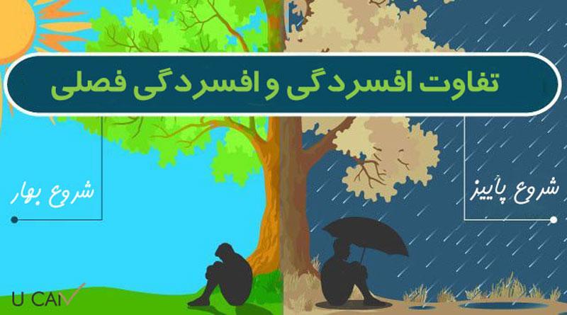 تفاوت افسردگی و افسردگی فصلی تغییرات خلقی با شروع فصل ها
