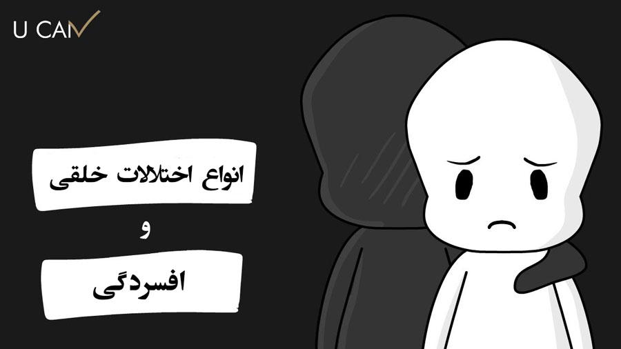 افسردگی اختلالات خلقی depression MDD mood disorder