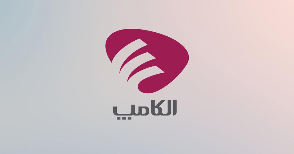 الکامپ 2019 - الکامپ - الکام استارز -  الکامپ 98